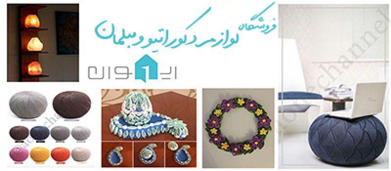 فروشگاه ایوان معماری و طراحی داخلی ایوان معماری و طراحی داخلی ایوان Untitle  d 1 800x350 1 800x350 1